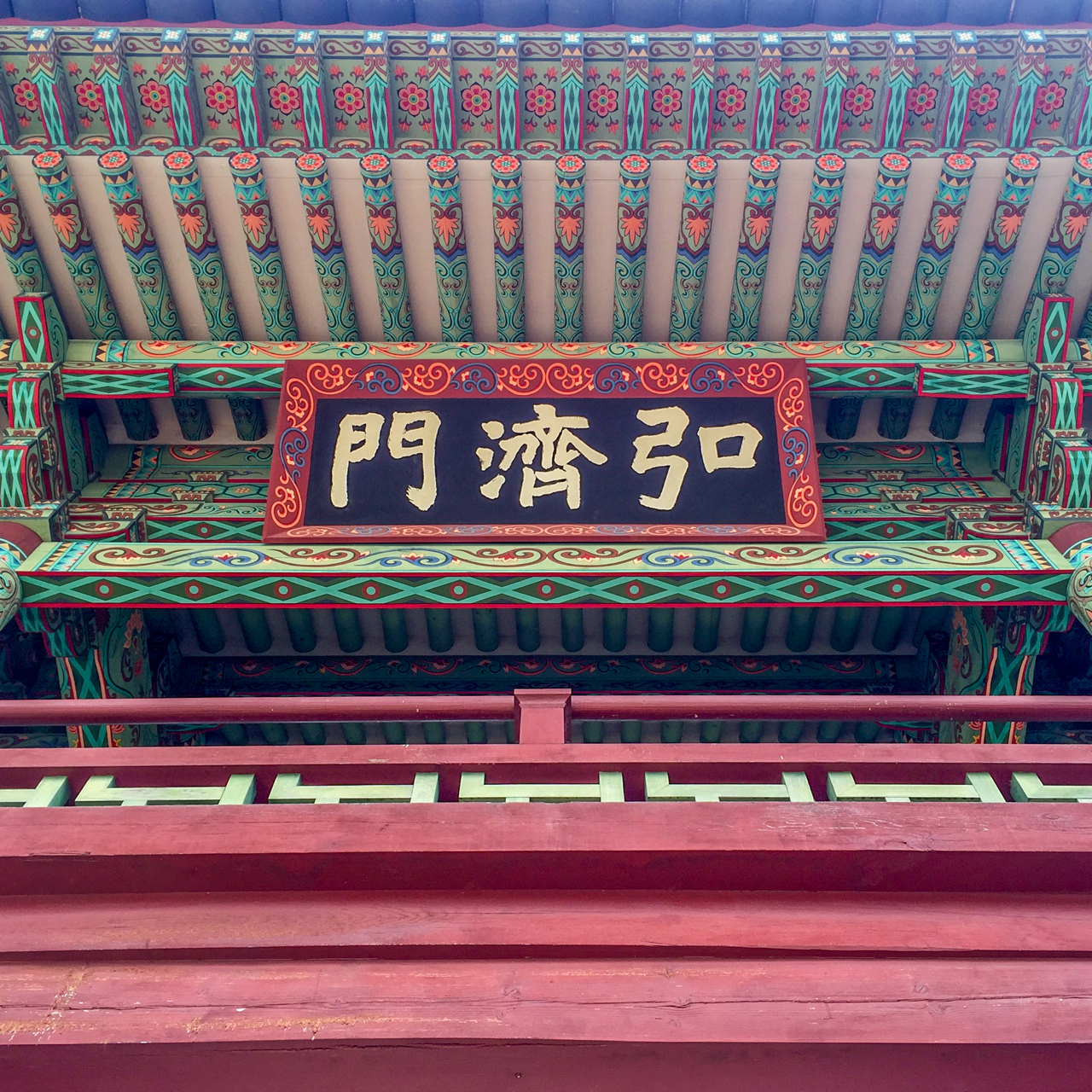 Entrance gate woodwork